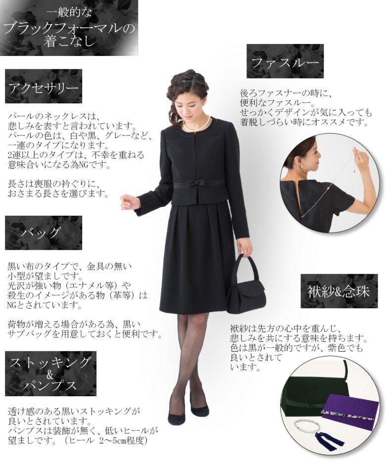 ブラックフォーマル(喪服・礼服)マナー