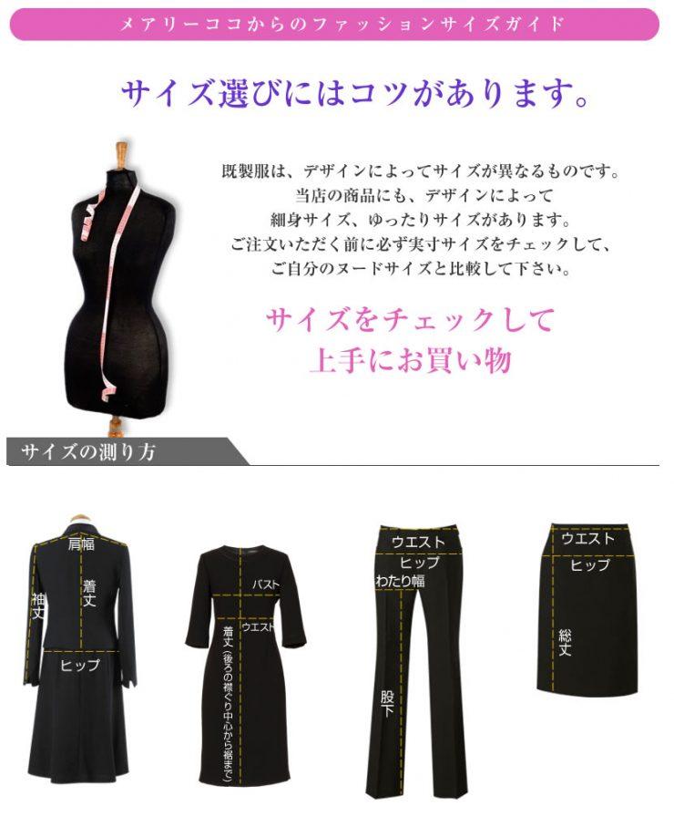 フォーマル専門店メアリーココのサイズの測り方ブラックフォーマル,喪服,礼服