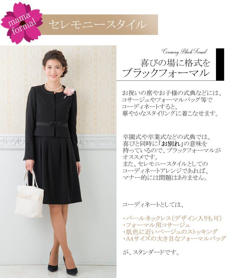 卒園式のママのブラックスーツコーデ