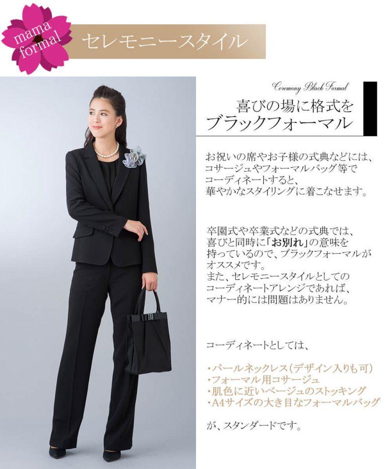 30代から40代におしゃれで人気のブラックフォーマル喪服パンツスーツ