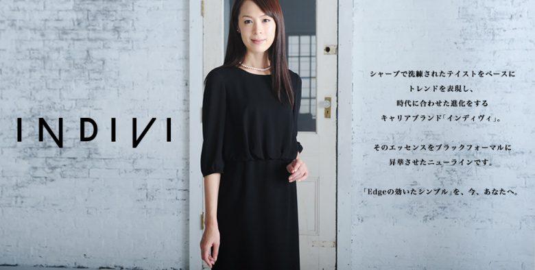 東京ソワールのブラックフォーマル喪服ブランドインディヴィINDIVI